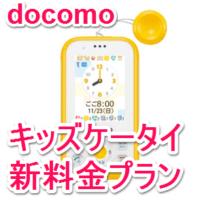 docomo-kids-keitai-plus