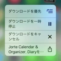 ios-appstore-app-ikkatsu-update-warikomi-yuusen-thum