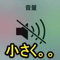 ios-screenshot-shutter-oto-chiisaku-thum