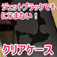 jet_black-clear_case-nijimu