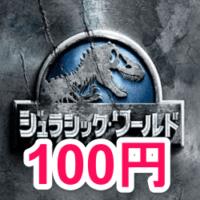 jurassic_world-100yen
