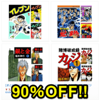 kindle-4th-comic-matomegai-sale-thum
