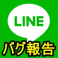 line-bug-huguai-hakken-houkoku-thum