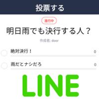 line-touhyou-questionnaire-kinou-thum