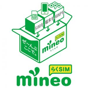 mineo-kanzen-thun