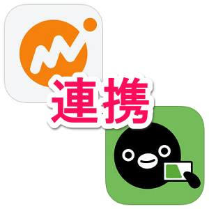 mobile-suica-moneyforward-renkei