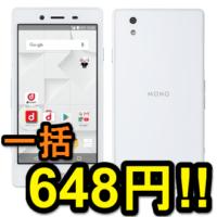 mono-mo-01j-gekiyasu-thum