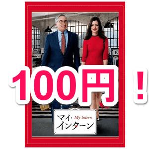 myintern-100yen