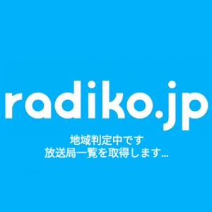 radiko-area-gai-premium-kaiin-touroku-thum