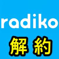 radiko-kaiyaku-thum