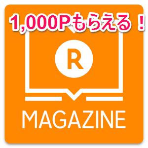 rakuten-magazine-1000p-get