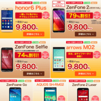 rakuten-mobile-autumn-sale-79off-20161021