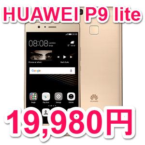 rakuten-mobile-huawei-p9-lite-19980yen