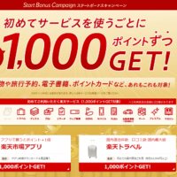 rakuten-start-bonus-campaign