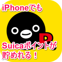 suica-point-club-iphone