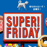 super-friday-mail