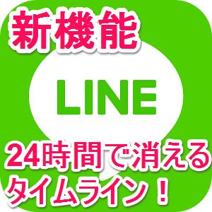 timeline-24-hours-kieru-jidou-sakujyo