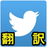 twitter-honyaku-thum