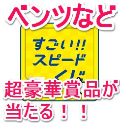 yahoo-iikaimono-sugoi-speed-kuji-2016