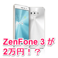 zenfone3-gekiyasu-2manyen-nifmo
