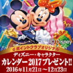 2017-docomo-disney-calendar-present