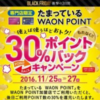 aeon-blackfriday-waonpoint_campaign