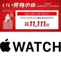 apple-watch-iikaimono-11111yen