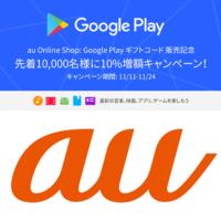 au-google-play-gift-code-zouryou-20161111
