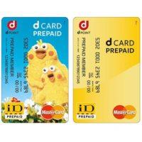 docomo-d-card-prepaid