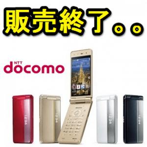 docomo-imode-foma-tanmatsu-hanbaishuuryou-last-zaiko-thum