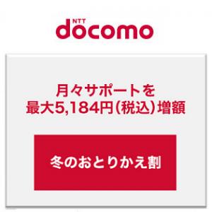 docomo-iphone7-huyunootorikaewari-kishuhenkou-thum