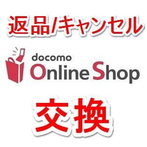 docomo-onlineshop-henpin-cancel-koukan
