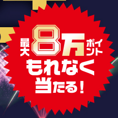 docomo_online_shop-8th_anniversary