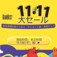 gearbest-sou11-sale-2016-thum
