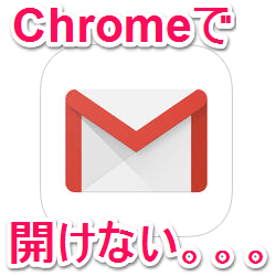 gmail-ios-gmail-app-safari-chrome