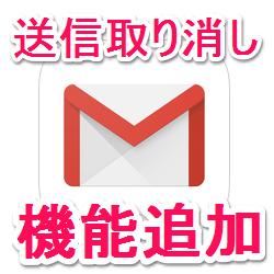 gmail-soushin-torikeshi
