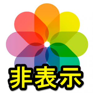ios-shashin-app-ichiran-swipe-hihyouji-thum