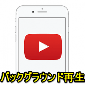 ios-youtube-douba-background-saisei-thum