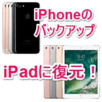 iphone-backup-ipad-fukugen