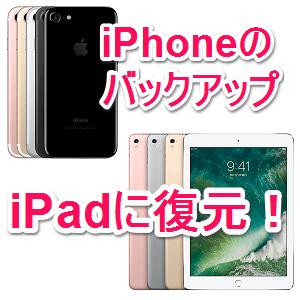 iphone-backup-ipad-fukugen