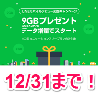 line-mobile-3gb-zouryou