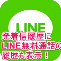 line-ver685