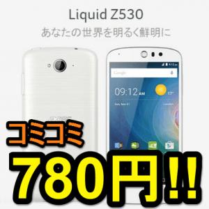 liquid-z530-780yen-nageuri-201612-thum