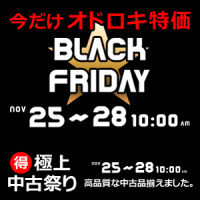 nojima-blackfriday