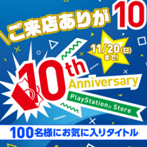 playstation-store-10th-anniversary-sale-thum