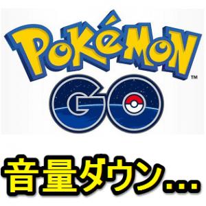 pokemongo-iphone-music-onryou-chiisakunaru-huguai-taishohou-thum