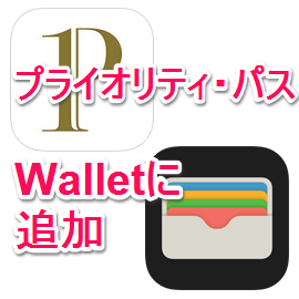 prioritypass-wallet-tsuika-touroku