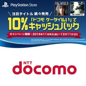 ps-store-docomo-cashback