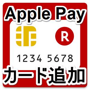 rakuten-card-tsuika-app
