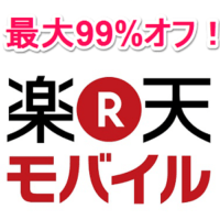 rakuten-mobile-99per-off-special-sale